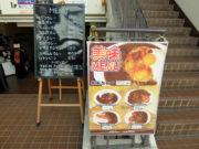 カレーの横浜