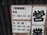 十津川うどん 古道