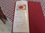 カフェバルドーCafe Bardot