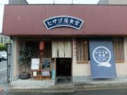 ヒサゴ屋食堂