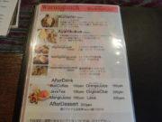 摩波楽茶屋