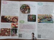 野菜と雑穀、糀のお料理 花