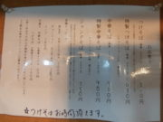 麺食堂88