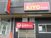 kiyoちゃん