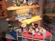 麺酒房 文楽