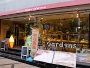 森のカフェ ひがしむき Gardens