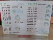 北京料理 白鳳