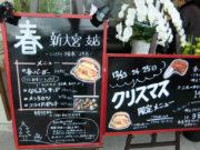 春 新大宮店