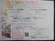野菜ソムリエの店 Rokumeikan