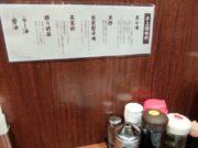 麺屋とり壱