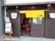 麺農園himawari ヒマワリ