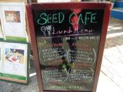 シードカフェ