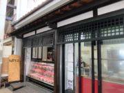岡西精肉店