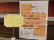 バンコク居酒屋 Suay