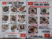ベトナム料理 コムゴン