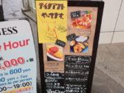 PUBLIC HOUSE Ritz〜奈良町タコス