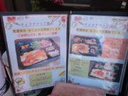 Restaurant~足跡~