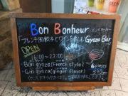 GYOZA-BAR-BonBonheur