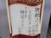 喜久龍・富雄店