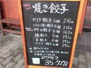 生餃子製造直売所・餃子バル