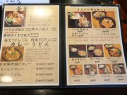 和 製麺所