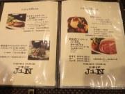 ステーキ ジン