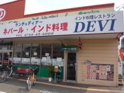 DEVIⅢ