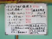 デンスケ奈良橿原店〜内臓(ホルモン)専門店
